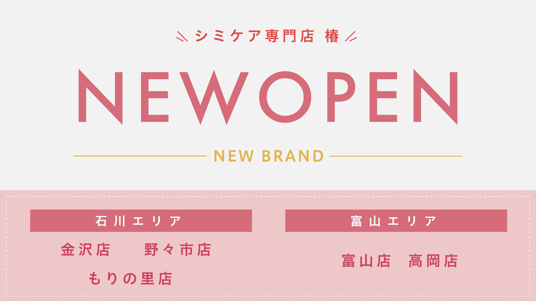 椿 新店オープン